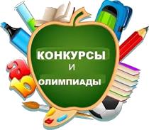Конкурсы, олимпиады, выставки для детей с ОВЗ и инвалидов